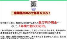 書類提出のみで毎月50万円