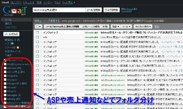 Gmail管理画面サンプル
