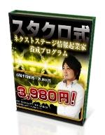 【スタクロ式】ネクストステージ情報起業家養成プログラム