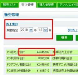 購入者さん400万円突破!