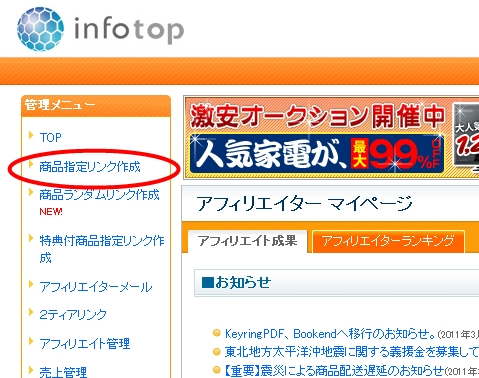 infotopアフィリエイター画面