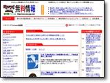 無料情報ドットコム-メールマガジン(メルマガ)読者を無料で増やす