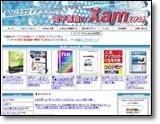 無料電子書籍のXam(ザム)